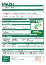 BELS評価書のイメージ