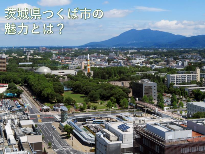 つくば市 概要のイメージ