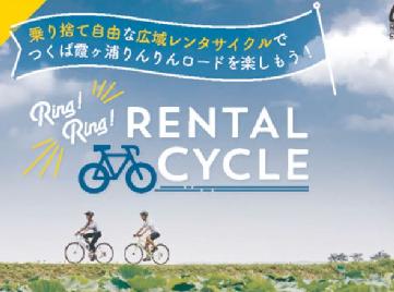 りんりんスクエア土浦 レンタサイクルのイメージ